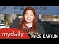 트와이스 다현(TWICE DAHYUN)