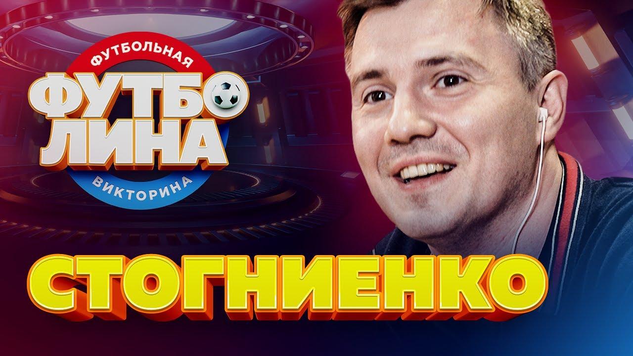 ВЛАДИМИР СТОГНИЕНКО | ФУТБОЛИНА #58