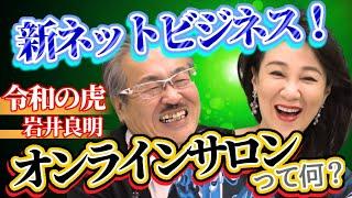 【新ネットビジネス】令和の虎オンラインサロン開設!岩井良明がTikTokデビュー⁈菜々江ママは?#43