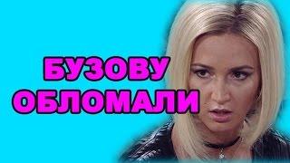 Ольгу Бузову обломали! Последние новости дома 2 (эфир за 22 сентября, день 4518)
