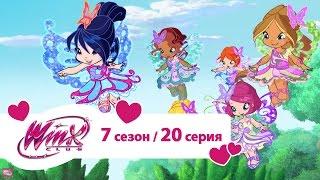 Клуб Винкс - Сезон 7 Серия 20 - Детки Винкс | Мультики про фей для девочек
