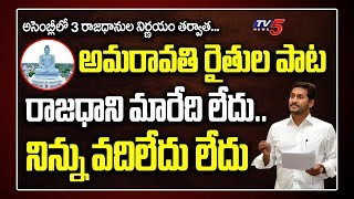 Amaravati Farmers New Song on AP CM Jagan 3 Capitals Final Decision in AP Assembly