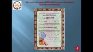 Информация об образовательных услугах автошколы ДОСААФ г.Армавира