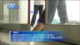 [대구MBC뉴스] 마트,백화점...자동문 안전사고 '주의'