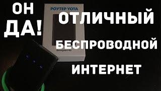 Yota Роутер в 2017  отличная беспроводная связь