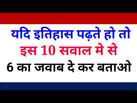 History General Knowledge Quiz || History GK Questions With Answers In Hindi