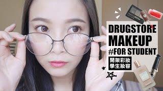 2016 開架彩妝x實用學生妝容|DRUGSTORE MAKEUP FOR STUDENT