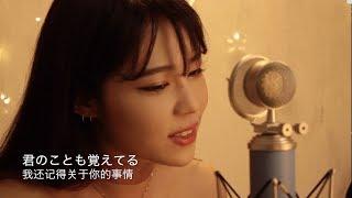 小幸運 日文版 (夢娜Monna) 田馥甄 - 我的少女時代