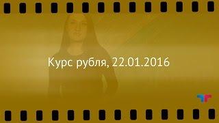 Курс рубля, 22.01.2016 - Рубль «прокатили» на нефтяных качелях