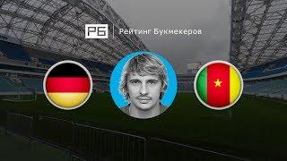 Прогноз Максима Калиниченко: Германия — Камерун