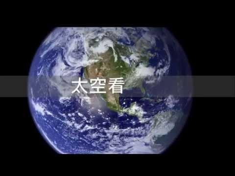 「看見地球的吶喊-從太空追蹤全球暖化的影響」科學主題展-太空看地球