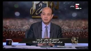 بالفيديو.. عمرو أديب للمصريين: حياتكوا هتتحسن أول ما الغاز يطلع
