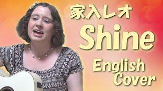 今日は家入レオの2枚目のシングル「Shine」を英語で歌ってみました♪ い...