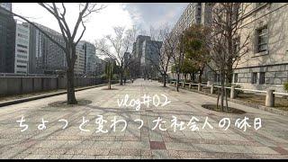 ちょっと変わった社会人の休日 vlog#02今回のルーティーン動画は、休日です。 大阪でまったり休日を過ごしつつぶらぶらしました。 すべてiphoneで...