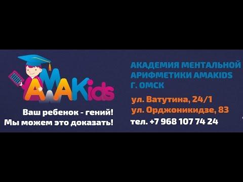 Ментальная арифметика Амакидс, мастер-класс в школе 799, Москва.