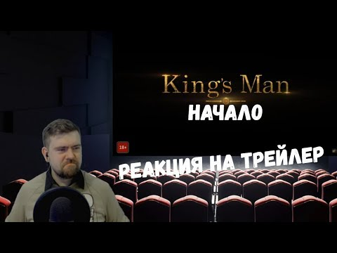 Реакция на 2-й трейлер: King's man: Начало| Trailer Reaction