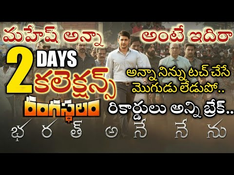 Bharat Ane Nenu Movie 2 days collections | bharat ane nenu 2 days box office collections | bharat an