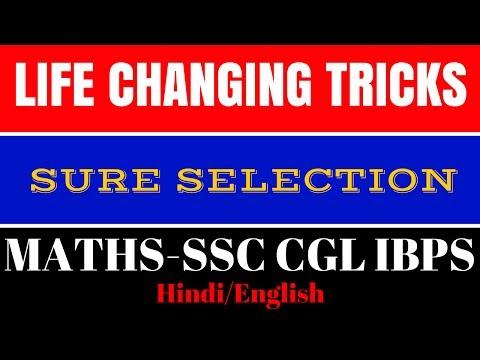 SUM OF SERIES (NUMBER SYSTEM-8) SSC CGL,CHSL,IBPS PO,CLERK, MATHS TRICKS CONCEPTS