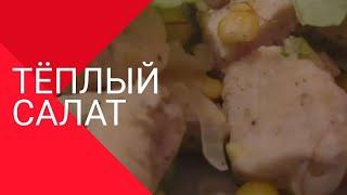 Рецепт теплого салата: вкусное и полезное диетическое блюдо