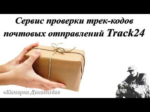 Cервис проверки трек-номеров посылок Track24