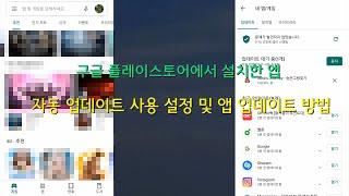 구글 플레이스토어에서 설치한 앱 자동 업데이트 사용 설…