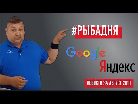 Новости Google и Яндекс за август 2019: прощай средняя позиция, детские видео без рекламы, JS в AMP