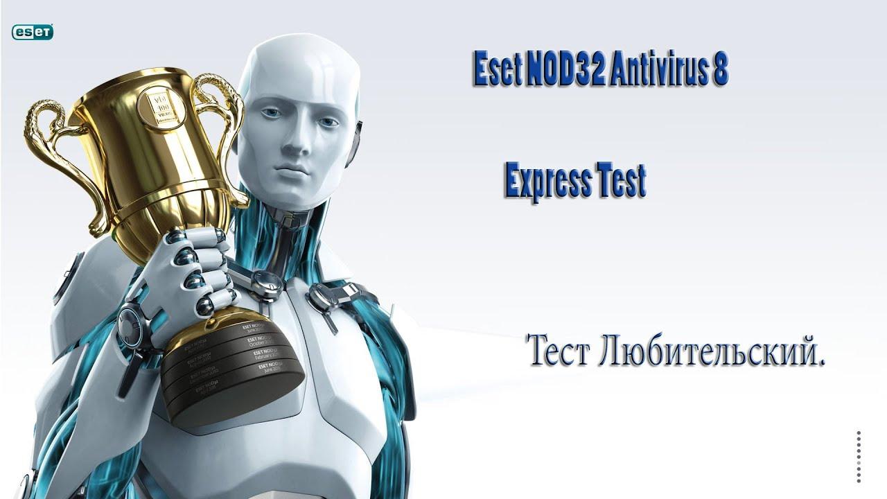 Eset nod32 antivirus 8 | ESET NOD32 Antivirus 8 Activation
