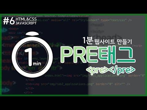 #6) 1분 웹 사이트 만들기! HTML강좌 [PRE태그] | 기본의정석