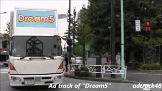 渋谷を走行する、Dream5(ドリーム5)の宣伝トラック。