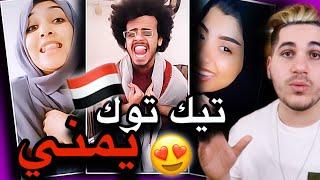 تيك توك اليمن 🇾🇪♥️ مقاطع مضحكة  تحدي يمني 🇾🇪 سعودي 🇸🇦💚