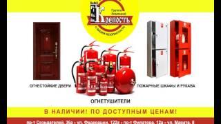 видео Противопожарные двери - безопасность для вашего дома