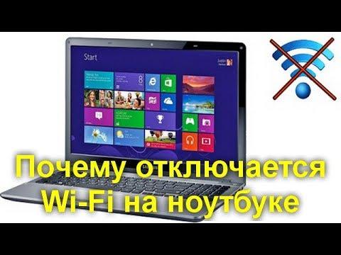 Почему отключается Wi-Fi на ноутбуке и что делать, чтобы это исправить