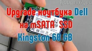 Ноутбук Dell D420 обзор и Upgrade на mSata Kingston 60GB SSD+1GB RAM, и распаковка посылки из Китая