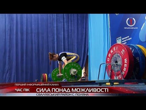 Сила понад можливості. Всеукраїнські змагання з важкої атлетики проводять у Поляні