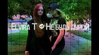 Elvira T - Не будь дурой (cover by Black Blood)