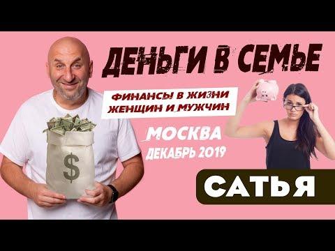 Сатья • Деньги в семье: Финансы в жизни женщин и мужчин. Москва, декабрь 2019