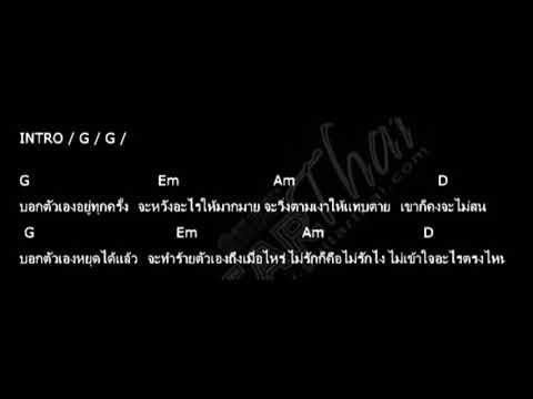 คอร์ดเพลง [ ถ้าเขาจะรัก(ยืนเฉยๆเขาก็รัก)First Anuwat ]