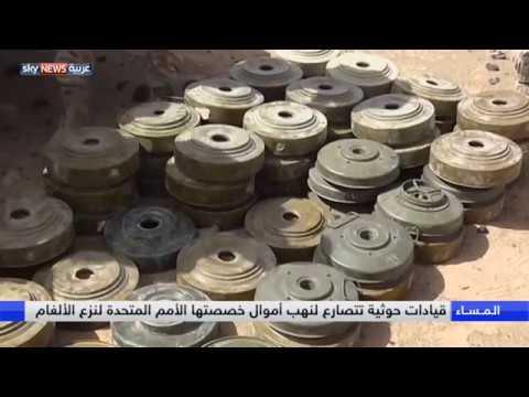 قيادات حوثية تتصارع لنهب أموال خصصتها الأمم المتحدة لنزع الألغام  - نشر قبل 3 ساعة