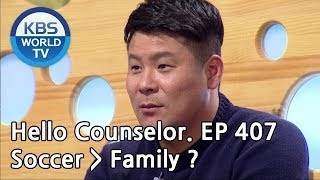 I have 4 children, but soccer is more important. [Hello Counselor/ENG, THA/2019.04.08]