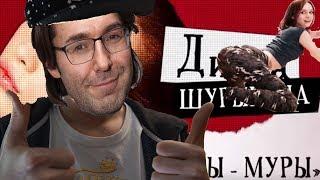МАЛАХОВ создал новый СЕРИАЛ с ШУРЫГИНОЙ | ШУРЫ МУРЫ с Дианой Шурыгиной | Личное мнение