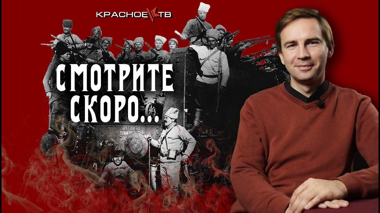 Что будет дальше... История Гражданской войны в России 1917-1922. Глеб Таргонский.