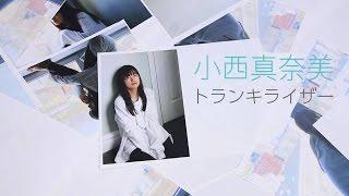 小西真奈美『トランキライザー』iTunes 独占先行配信