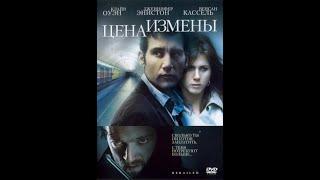 Цена измены (2005) Кинопоиск 7.52