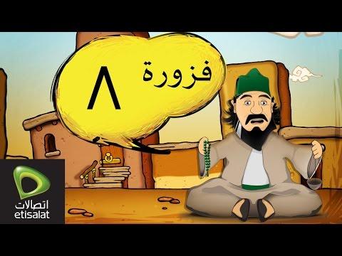 فوازير رمضان 2014 - 8