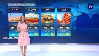 النشرة الجوية الأردنية من رؤيا 23-9-2019 | Jordan Weather