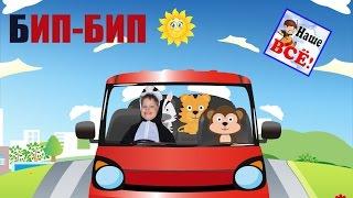 БИП-БИП еду на машинке. Песенка-мультик видео для детей / A car song for kids. Наше всё!