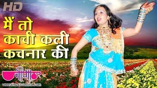 New Rajasthani Hot Songs 2015 | Mein To Kachi Kali Kachnar Ki | 1080p HD Video