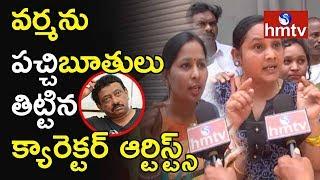 వాడు మనిషా జంతువా..! Character Artists Sensational Comments On RGV | Telugu News | hmtv