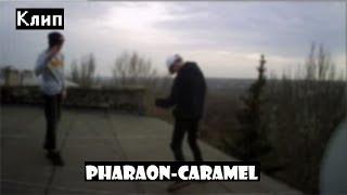 ●КЛИП●PHARAON-CARAMEL