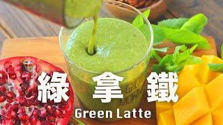 綠拿鐵/紫拿鐵   喝起來有拿鐵奶香的綜合蔬果昔 Homemade Green Latte u0026 Purple Latte Recipe
